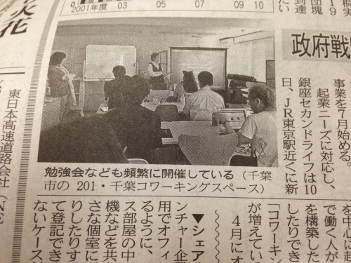 201・千葉コワーキングスペースが日経新聞に掲載