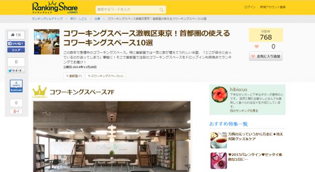 コワーキングスペース激戦区東京!首都圏の使えるコワーキングスペース10選   ランキングシェア byGMO