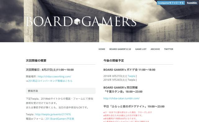 千葉ボードゲーム「Board Gamer's」