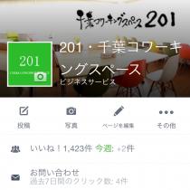 千葉コワーキングスペース201 FBページ