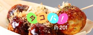 タコパ in 201
