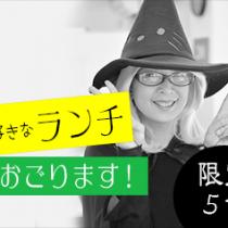 千葉コワーキングスペース201のランチ食レポ募集