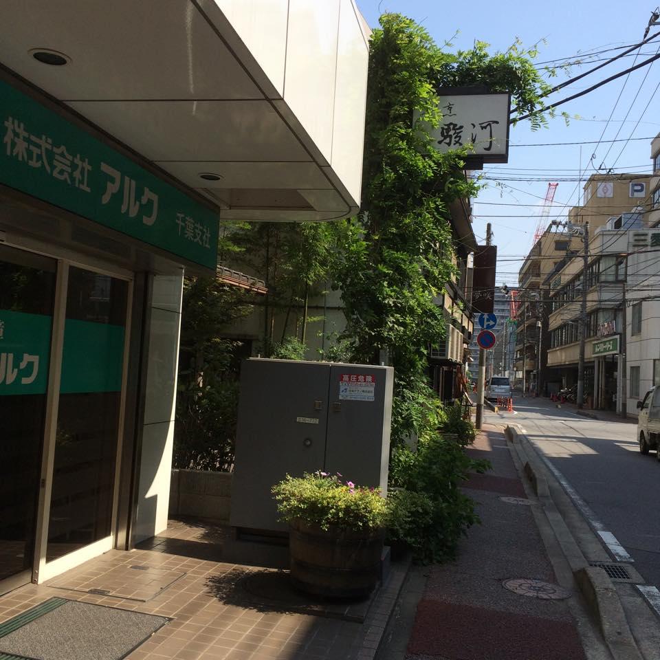 千葉コワーキングスペース201おすすめランチ特集「駿河屋」さん