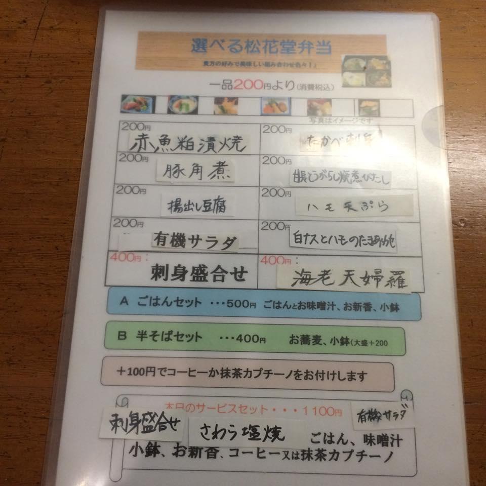 千葉コワーキングスペース201おすすめランチ「駿河屋」