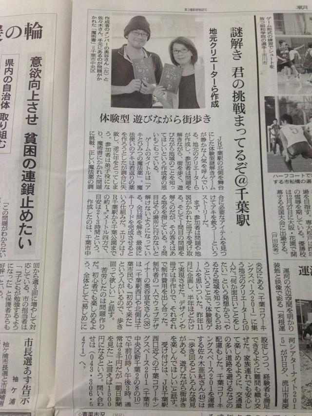 朝日新聞 謎解きゲーム