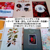 ライトニングトーク会 千葉コワーキングスペース201