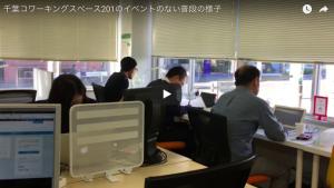 動画・千葉コワーキングスペース201の日常
