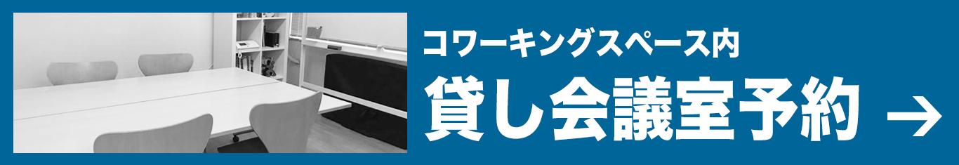 千葉駅徒歩3分 貸し会議室