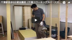 千葉の貸し会議室リフォームビデオ